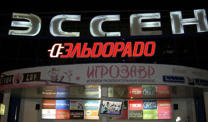 Световые объемные буквы в Нижнекамске: верхняя вывеска - открытый неон, вывеска Эльдорадо - объемные буквы с подсветкой лицевой части