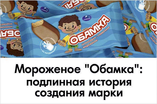 """Дизайн упаковки мороженого """"Обамка"""""""