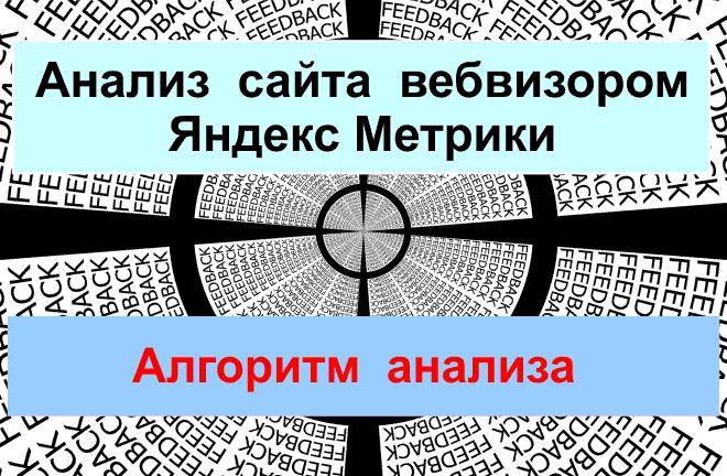 Анализ сайта вебвизором Яндекс.Метрики