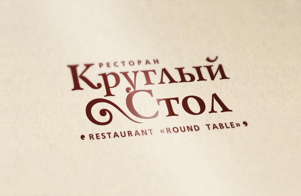 """Ресторан """"Круглый стол"""". Набережные Челны"""